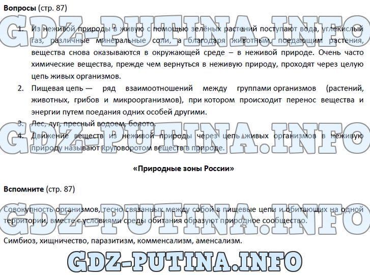 Распределить слова в 4 группы полякова а.в 3 класс упражнение