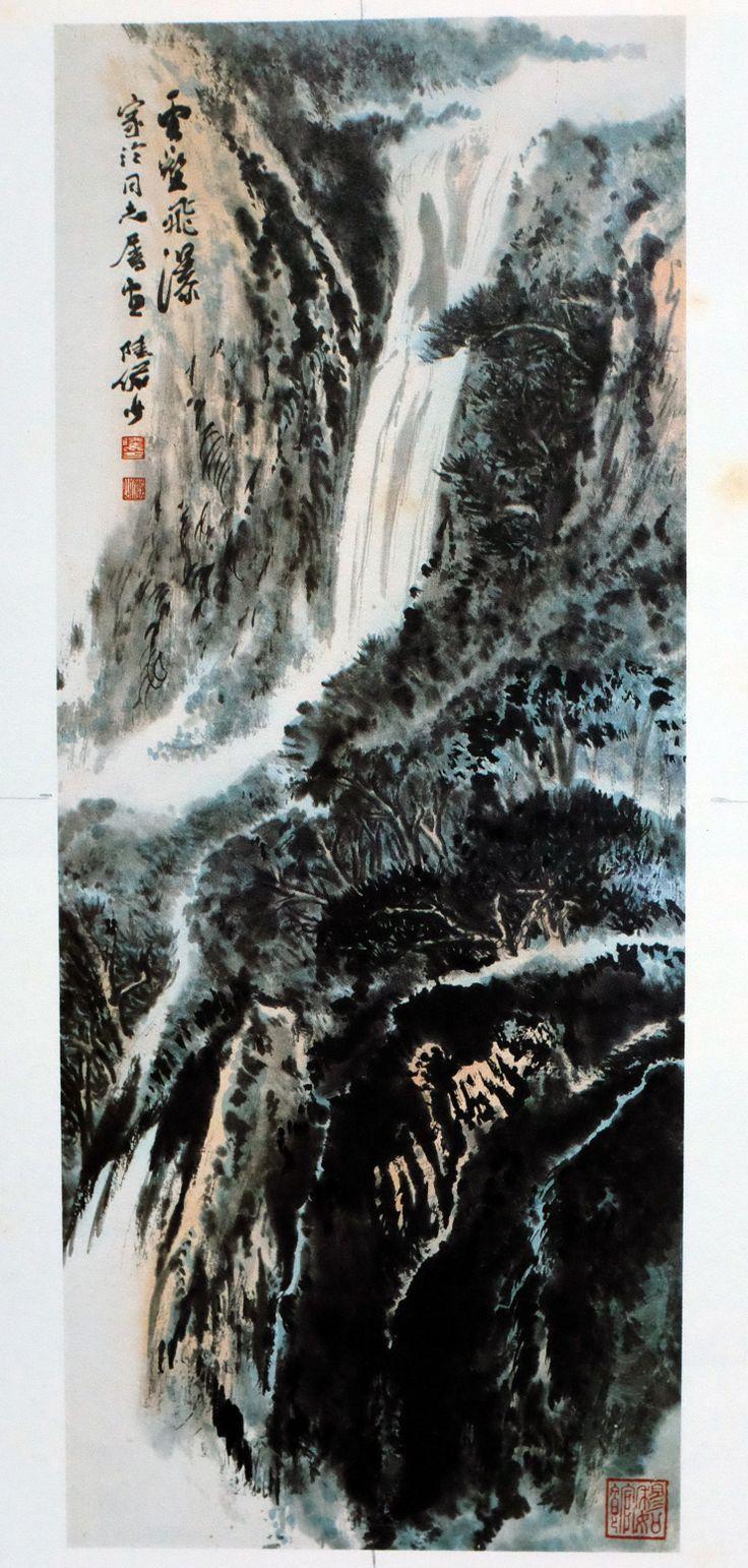 Lu Yan-Shao 陆俨少 云壑飞瀑 (雲壑飛瀑)
