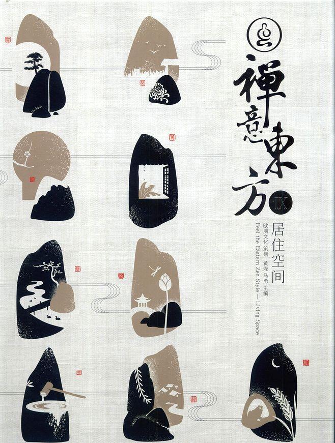 ▼《禅意东方Ⅸ》居住空间❾ (1)