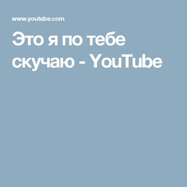 Это я по тебе скучаю - YouTube