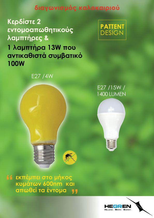 Διαγωνισμός HEGREN με δώρο λαμπτήρες LED με εντομοαπωθητική δράση http://getlink.saveandwin.gr/8MS