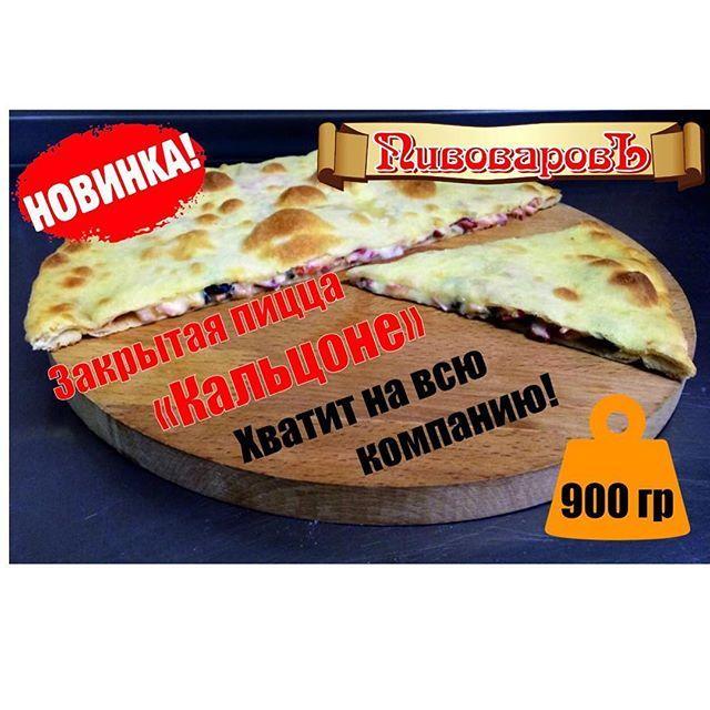 Мы не сбавляем темпа и вновь балуем вас новинкой! Наша новая закрытая пицца «Кальцоне» не только очень вкусная, сочная, ароматная, но и большая!!! Её вес 900 гр. а стоит она всего 400 рублей!!! Состав: лепешка, колбаса сырокопченная, бекон, ветчина, лук репчатый, свежие помидоры, сыр Моцарелла, майонез, соус на пиццу, орегано, маслины. Отличный выбор для большой компании!!! Приходи!!! Покупай!!! Заказывай по телефону быстрой доставки: 38-02-24!!! #pivovar #pivovarov_dv #pivovarov #пивоваров…