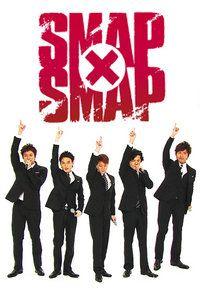 SMAP×SMAP 2010