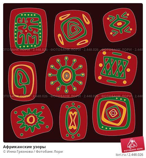 Африканские узоры, иллюстрация № 2448026 (c) Инна Грязнова / Фотобанк Лори