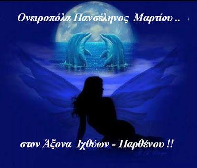 """Ψυχή και Αστρολογία   """"Psychology & Astrology"""": *Ονειροπόλα η Πανσέληνος του Μαρτίου.. με την οποί..."""