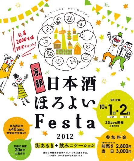 10月1日の「日本酒の日」にちなみ、2012年10月1日(月)・2日(火)の2日間にわたり「京都・日本酒ほろよいFesta 2012」を開催します。この日の為に京都の酒蔵20蔵と烏丸周辺の飲食店40店がタイアップし、メイド・イン・キョウトの日本酒と美味しい肴のセットをご用意いたします!当日は少し早めに仕事を切り上げてお友達、恋人、会社の同僚たちと楽しく街あるき+飲みニケーションして、飲み仲間の輪を広げてみませんか?