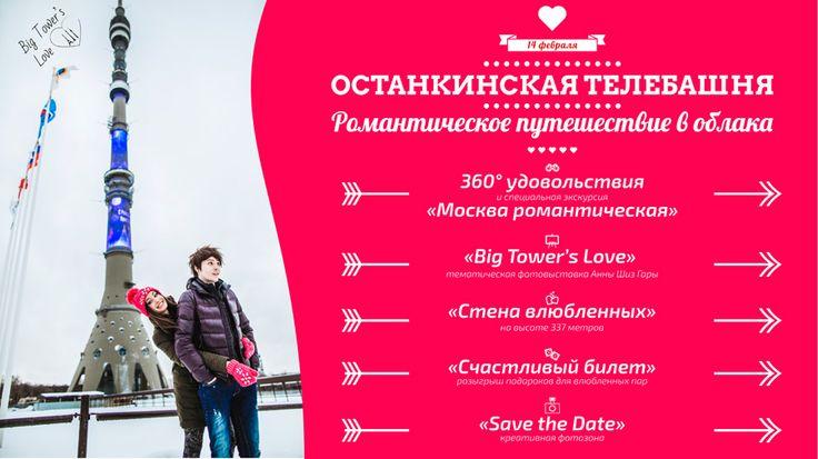Романтическое путешествие в облака вместе с Останкинской башней