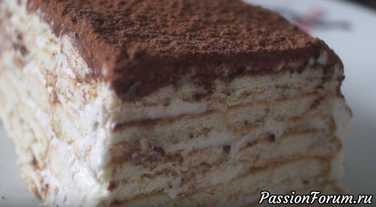 """Торт без выпечки на скорую руку А-ля """"Тирамису"""""""