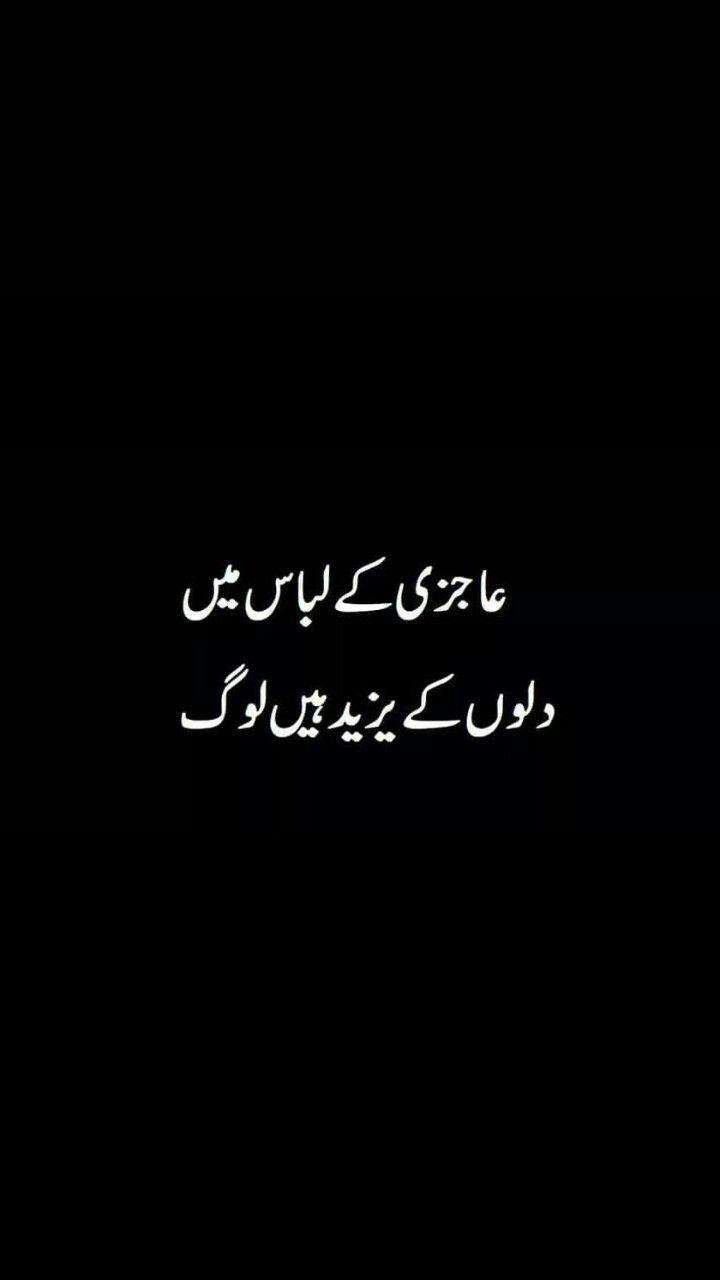 So true | Beautiful | Urdu poetry ghalib, Love poetry urdu