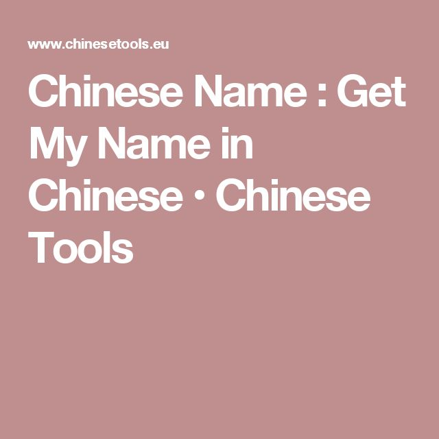 Chinese Name : Get My Name in Chinese • Chinese Tools