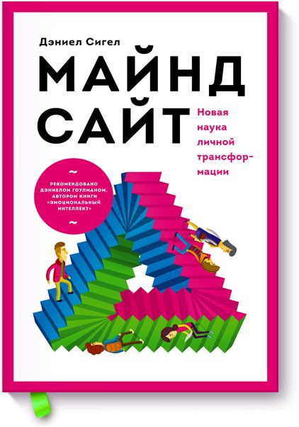 Майндсайт: наука управлять личностью и сознанием / Newtonew: новости сетевого образования