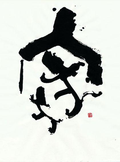 家 - home - kanji shodo calligraphy by Kenryo Hara 原 賢翏 - Japan