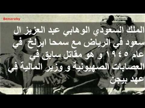 شيخ سني يفضخ الوهابية و ال سعود بالوثائق - YouTube