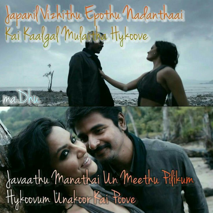 Love Song Lyrics Quotes In Tamil Lyrics Center