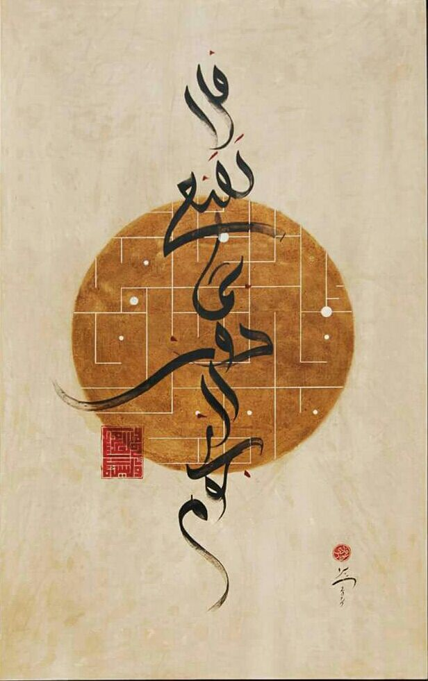 Chinese Style Paintings Arabic Calligraphy Arabiccalligraphy Arabic Calligraphy Painting Farsi Calligraphy Art Islamic Art Calligraphy