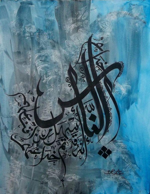 Arabic calligraphy meets watercolor by Sami Gharbi, via Behance