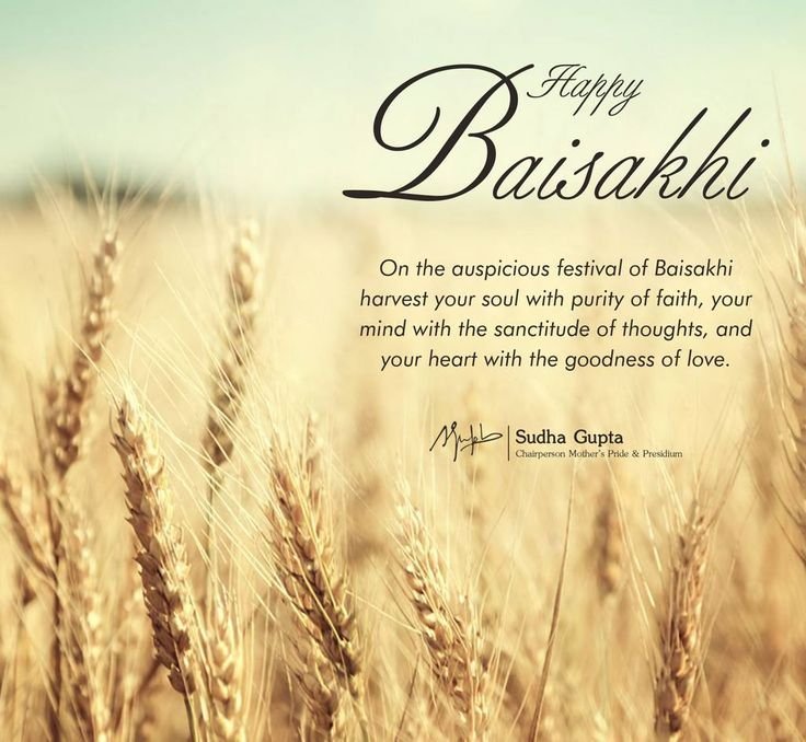 Sudha Gutpa Wishing all of you a very Happy Baisakhi.