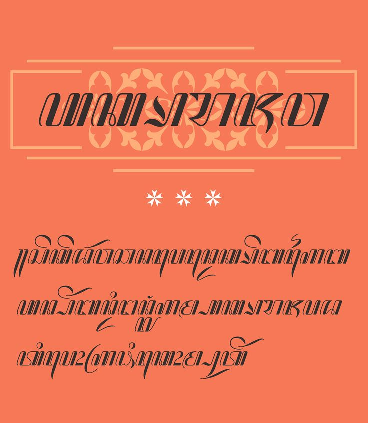 Javanese font: Makara on Behance