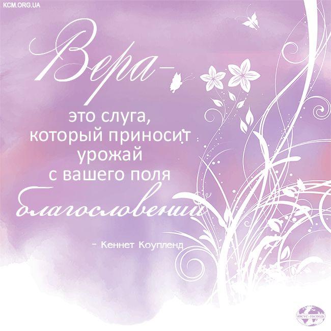 Вера - это слуга, который приносит урожай с вашего поля благословений! -Кеннет Коупленд