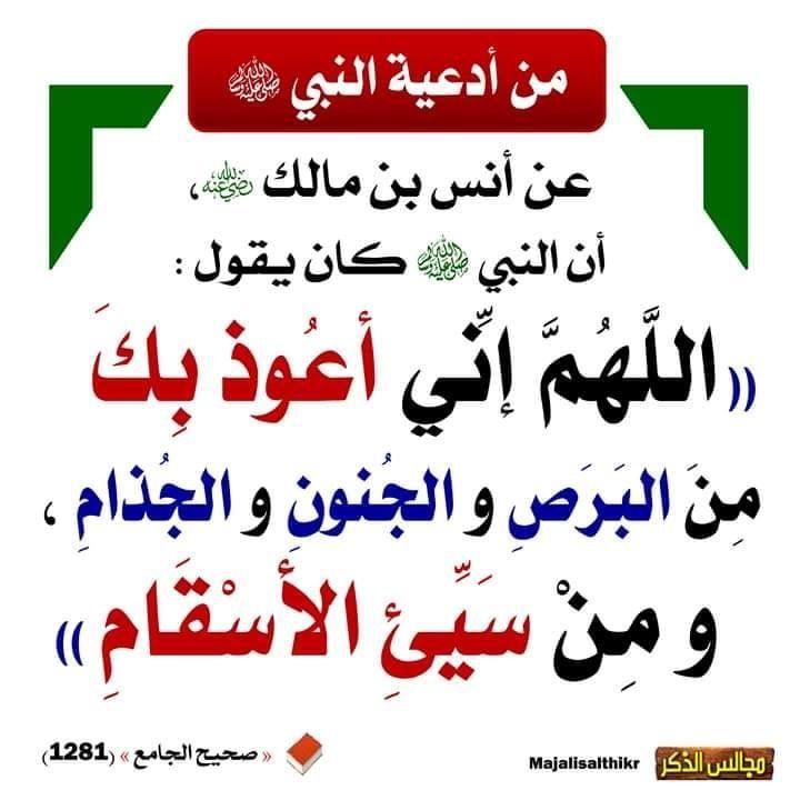 اللهم إ ن ي أعوذ بك من البرص والجنون والجذام وسيء الأسقام إسلام ويب