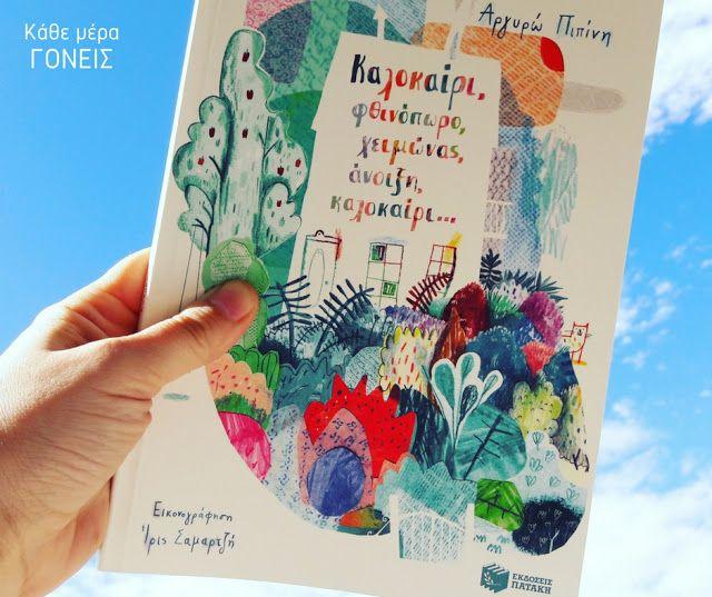 """Κάθε μέρα Γονείς: Διαβάσαμε το βιβλίο """"Καλοκαίρι, φθινόπωρο, χειμώνας, άνοιξη, καλοκαίρι..."""""""