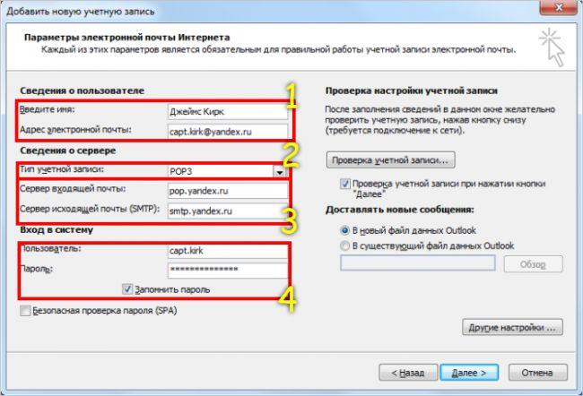 Установка и настройка Outlook: домашний почтовый ящик