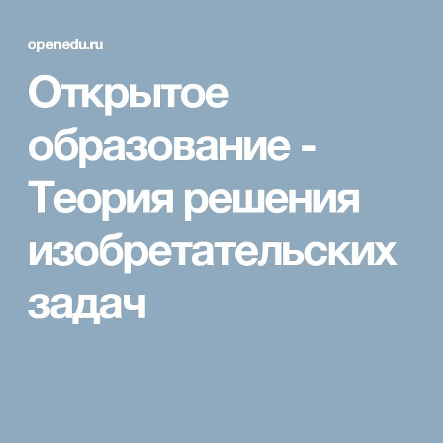 Открытое образование - Теория решения изобретательских задач