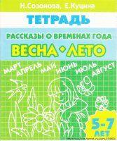 """Созонова Н., Куцина Е. """"Рассказы о временах года. Весна. Лето. 5-7 лет."""""""