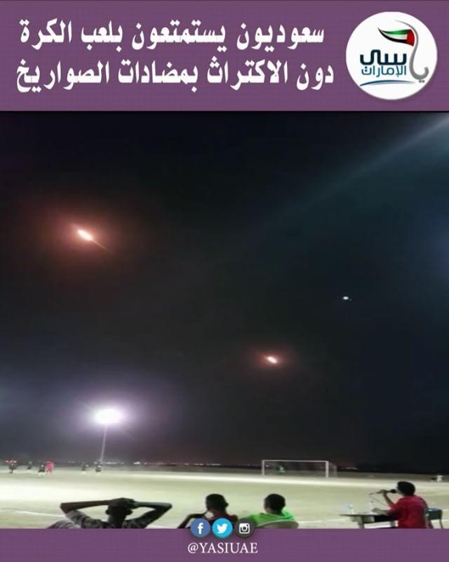 السعودية إيمانا بالله ثم ثقة بقدرات قوات الدفاع السعودي مواطنون سعوديون يستمتعون بلعب الكرة دون الاكتراث لما يحيط بهم الامارات الرياض ابوظبي دب Concert