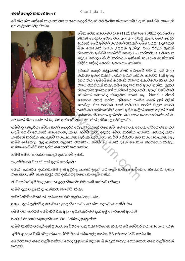Sinhala Wal Katha Amma අම්මයි මමයි වල් කතා Ape Gedara