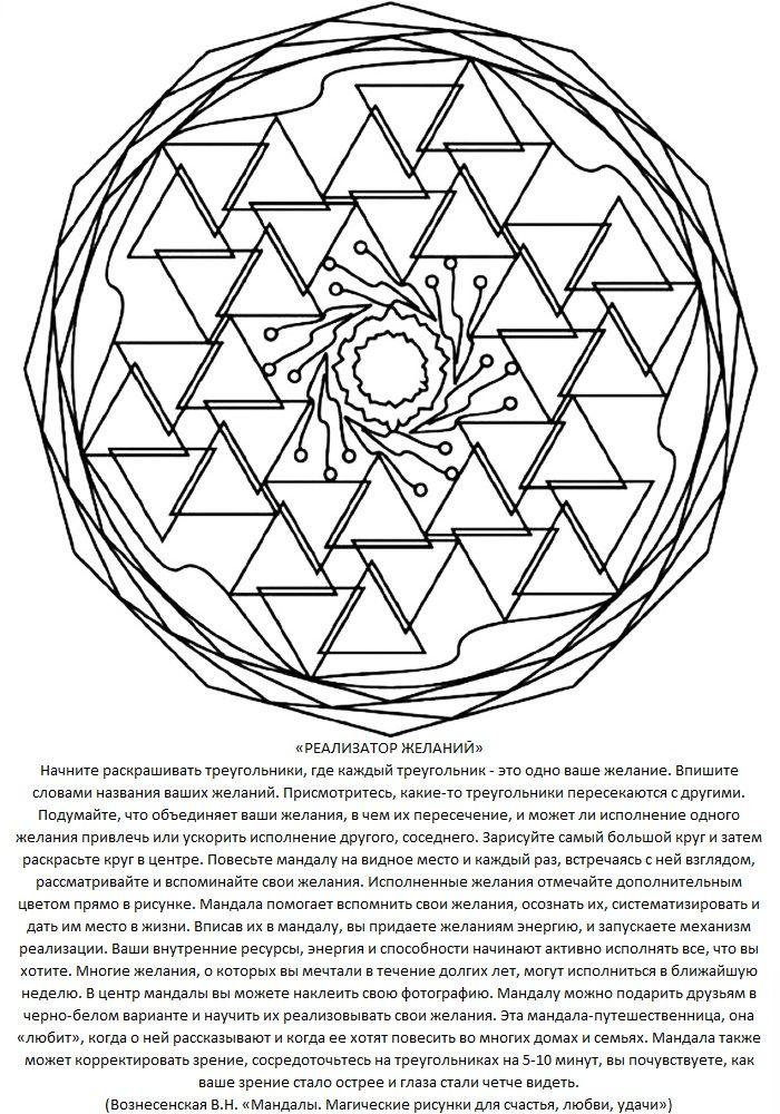 что означает какое значения значение иероглифов мандалы