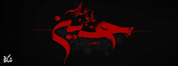 ایام محرم به خصوص عاشورا و تاسوعای حسینی را به کلیه عزیزاداران تسلیت عرض می نماییم. #یاحسین #حسین #محرم #کربلا #محرم95 http://shayegan.net