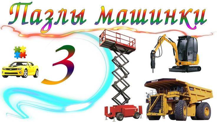 #3 Пазлы Машинки Строитеельная техника развивающие мультики для детей и ...