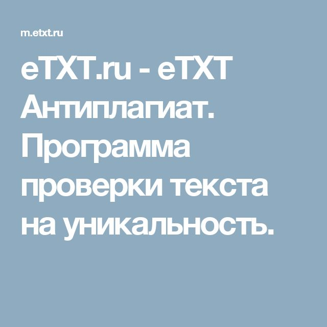eTXT.ru - eTXT Антиплагиат. Программа проверки текста на уникальность.