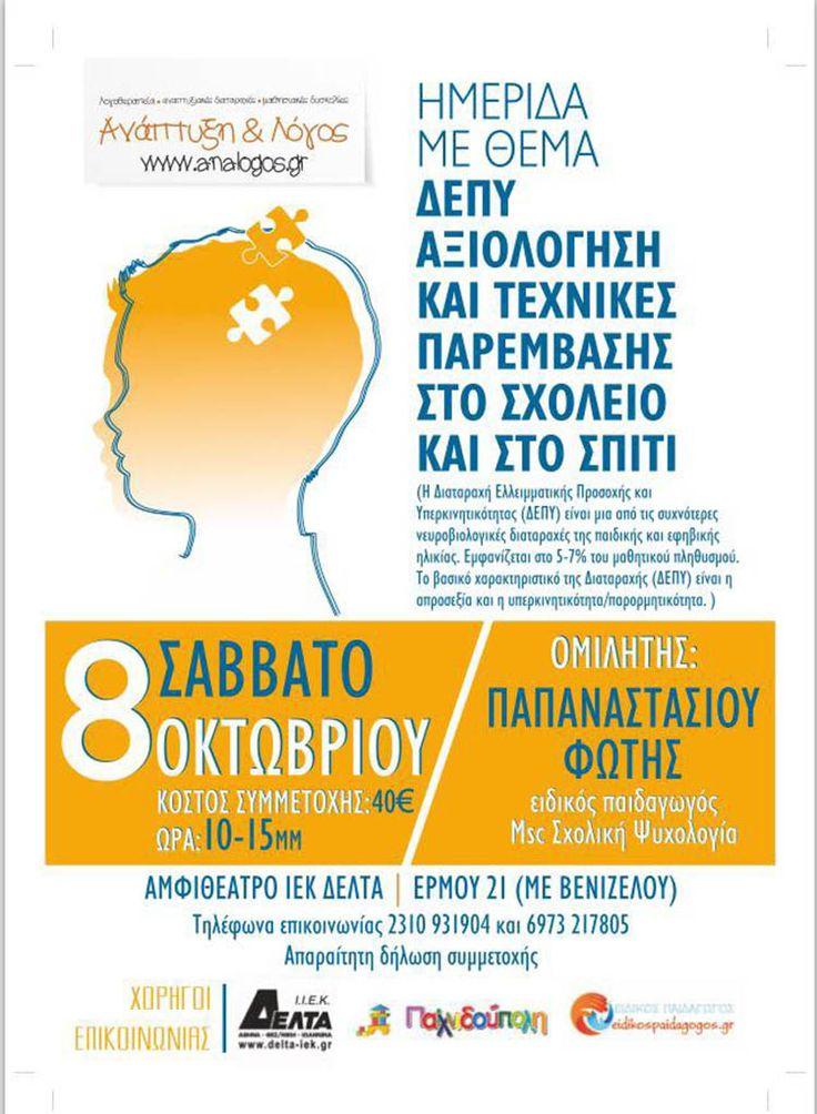 Αφίσα για την Ημερίδα ΔΕΠΥ, Αξιολόγηση και Τεχνικές Παρέμβασης στο Σχολείο και στο Σπίτι