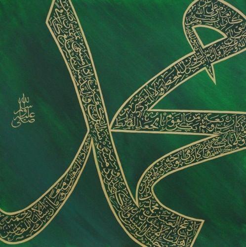 أللـــــهم صل وبارك على سيدنا وحبيب قلوبنا أبو ألقاسم محمد وعلى أله وصحبه وسلم تسليماً كثيراً