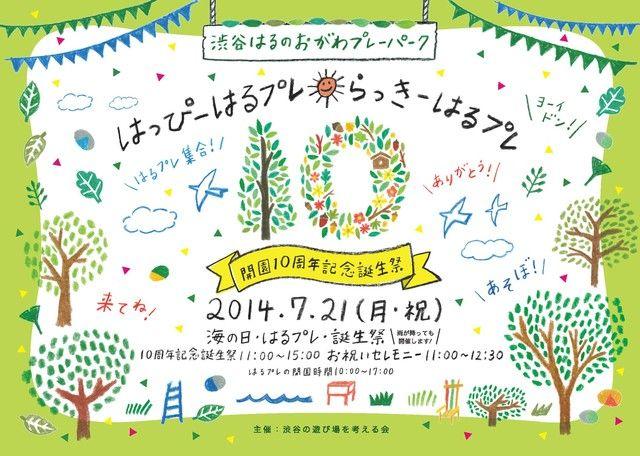 「渋谷はるのおがわプレーパーク」開園10周年記念誕生祭 フライヤー - keinahigashide