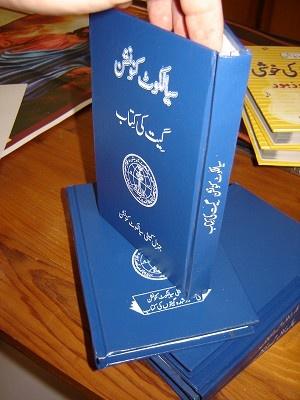 The Sialkot Urdu language Chrisitian Hymnal / Song Book / 376 songs
