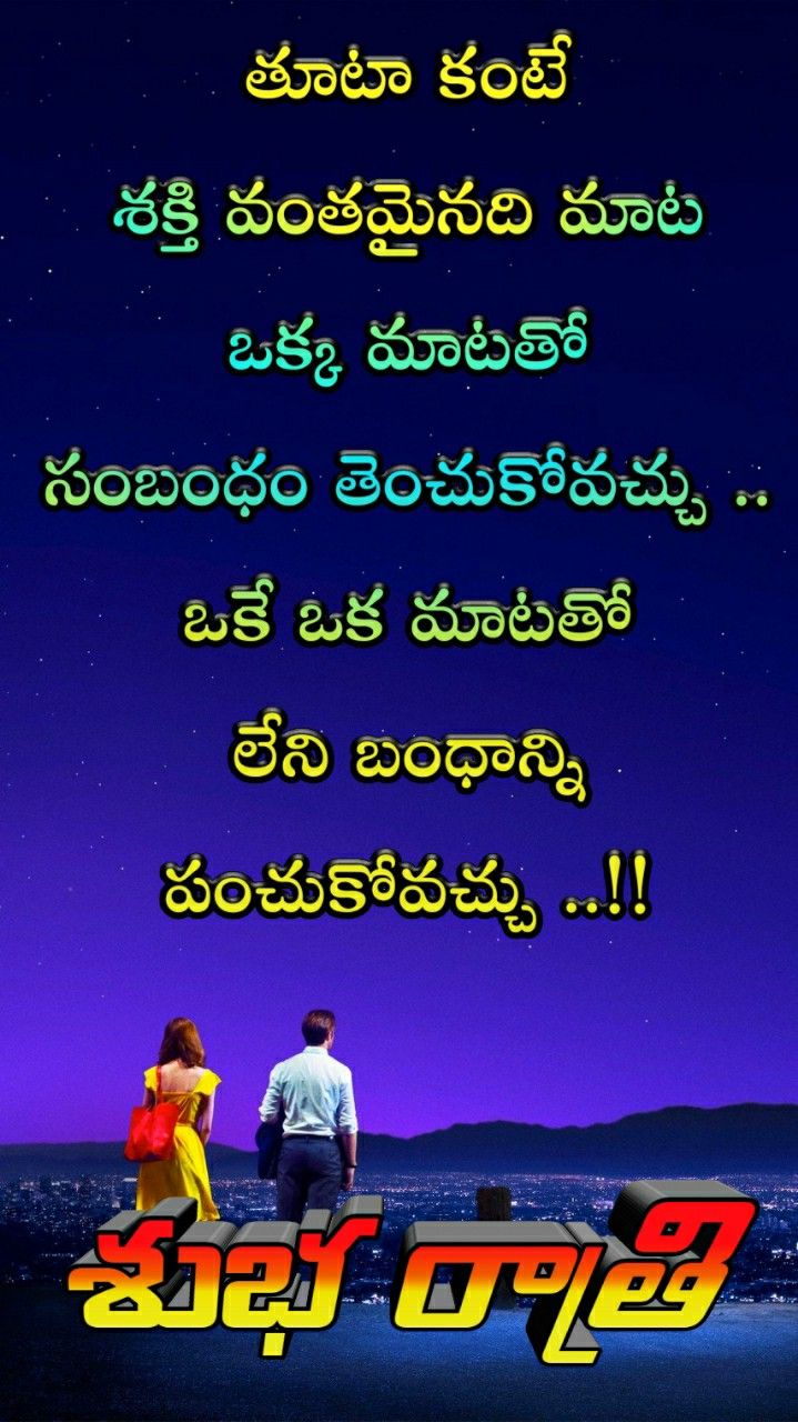 Good Night Saved By Sriram Good Night Quotes Good Morning Quotes Friendship Quotes In Telugu