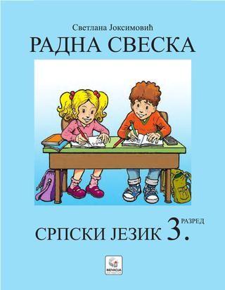 RADNA SVESKA ZA SRPSKI JEZIK  Radna sveska za samostalni rad za srpski jezik - 3. razred osnovne škole