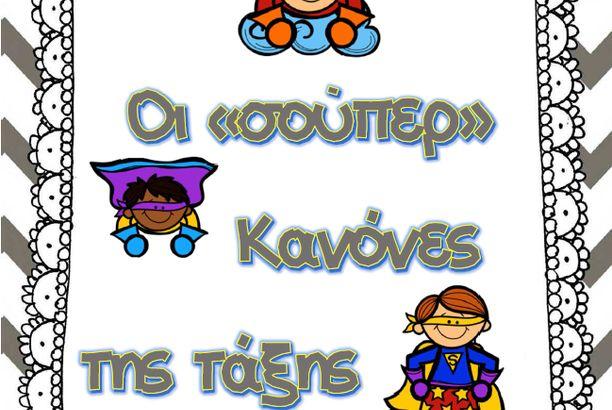 Οι «σούπερ» κανόνες της τάξης μου!