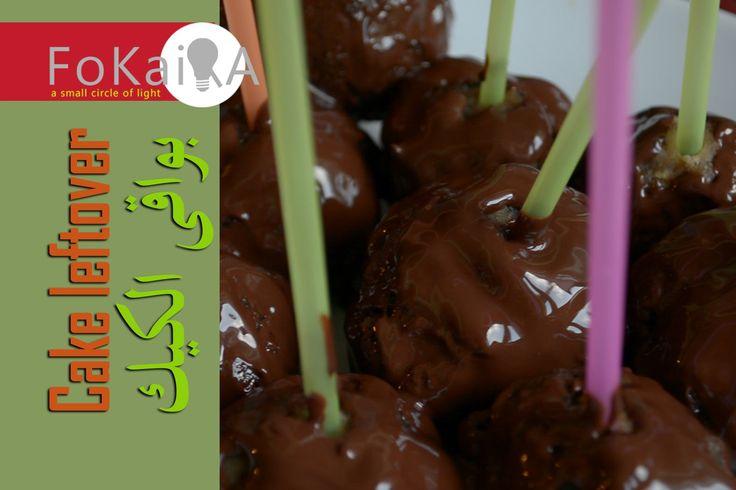Use of leftover cake الفكيرة 64|بواقى الكيك