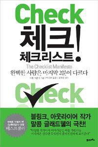 체크! 체크리스트 - 완벽한 사람은 마지막 2분이 다르다 | 아툴 가완디 (지은이) | 박산호 (옮긴이) | 김재진 (감수) | 21세기북스 | 2010-07-09 | 원제 The Checklist Manifesto | 읽은 날 : 2015년 8월 27일