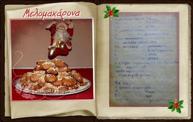 Συνταγές, αναμνήσεις, στιγμές... από το παλιό τετράδιο...: Μελομακάρονα... Άρωμα γιορτής!