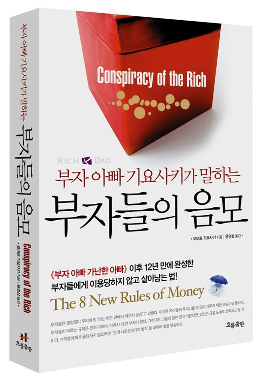 부자들의 음모(로버트 기요사키 저) > '부자아빠 가난한 아빠' 시리즈로 유명한 로버트 기요사키. 그 시리즈의 첫편을 군대에서 읽고 굉장히 충격을 받은 기억이 있다. 돈을 만드는 것은 돈이고 나의 노력에 비례하는 것이 아닌 제곱, 세제곱하는 방법을 나타낸 시각이 경제적 시야를 새롭게 펼쳐주었다. 이 서적은 경고를 주는 동시에 기회를 주는 책이다. 이 책을 읽고 깨닫는 바가 있다면 항상 위기인 동시에 항상 기회라는 말을 이해할 수 있을 것이다. 한번 읽고, 돈에 대해 다시 고민이 될 때즘 한 번 더 읽기를 권하는 소장형 서적이다.