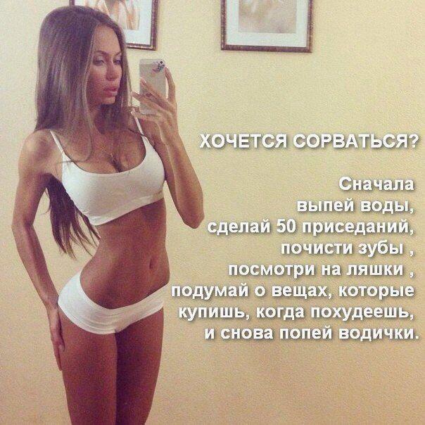 Мотивация похудения:) - Сообщество «♥♥♥Диета Магги - наслаждайся своим телом♥♥♥» - Babyblog.ru