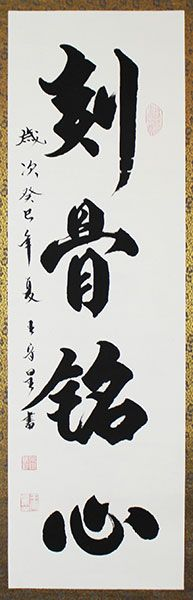 Remember Ancient Quotes Chinese Calligraphy Wall Scroll  Chinese Calligraphy Art for Sale Online  sc 1 st  Pinterest & The 117 best Chinese Calligraphy Art Wall Scrolls Paintings images ...