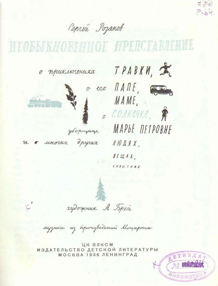 Необыкновенное представление о приключениях Тра...