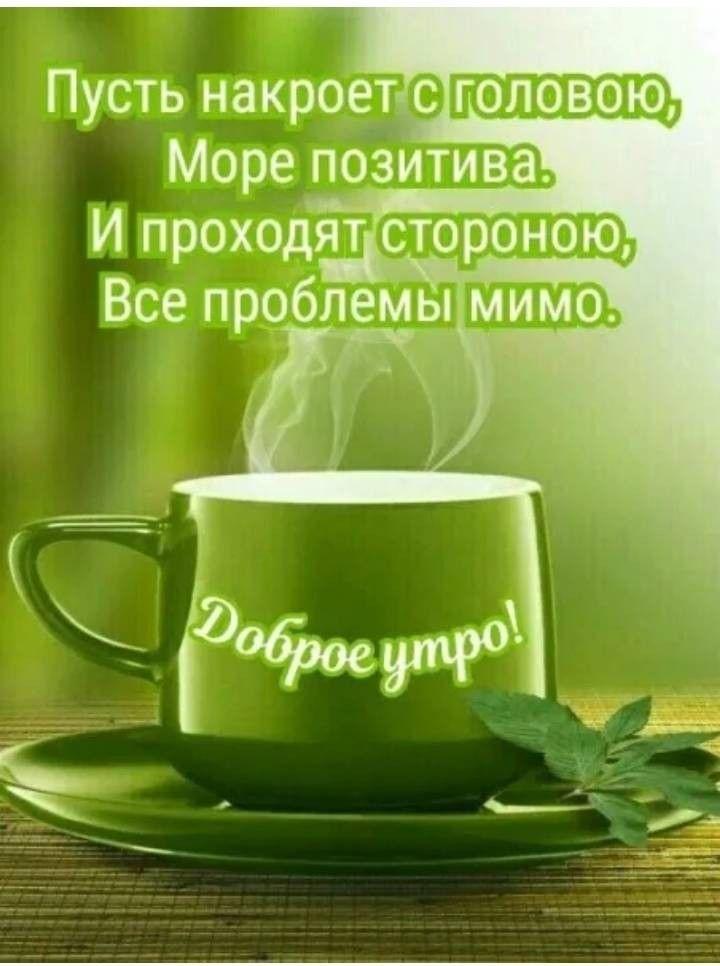 Доброе утро позитива на весь день в картинках с цитатами, прошедшими праздниками