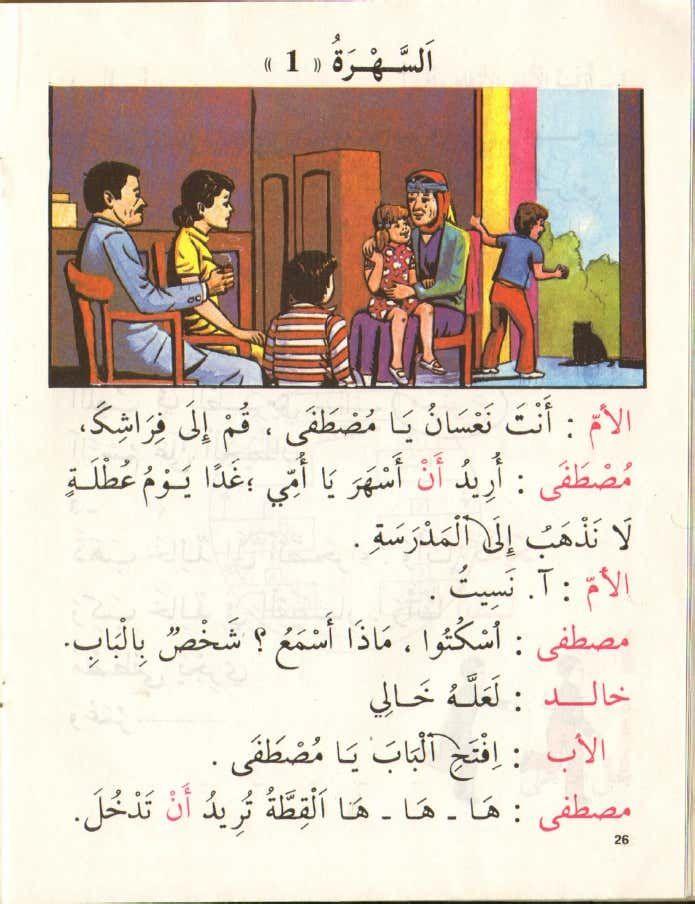 كتاب القراءة السنة اولى اساسي قديم اقرأ الجزء الثاني الجزائر Learning Arabic Learn Arabic Online Arabic Language